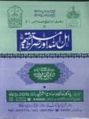 Ahlullah aur Sirat e Mustaqeem