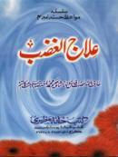 Ilaj ul Ghazab