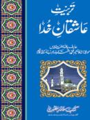 Tarbiyat e Ashiqan e Khuda