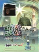Ya Arham ur Rahimeen - Maula e Rehmatul lil Alameen
