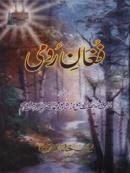 Fughan e Rumi