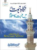 Nigah-e-Nabuwat