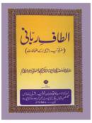 Altaf e Rabbani