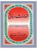Inamat e Rabbani