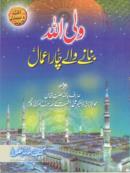 Waliullah Bananay walay 4 amal