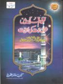 Taleem Quran main Shan e Rehmat