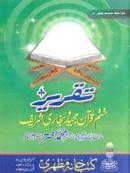Taqreer Khatam e Quran Shareef aur Bukhari Sharif