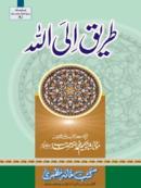 Tareeq il-Allah