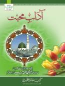 Adaab-e-Muhabat