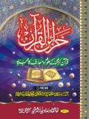 Khazain ul Quran