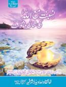 Nisbat Ma Allah ki Shan-o-Shaukat