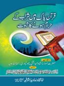 Quran Pak mein Sharab ke Haram hone ka Sabut