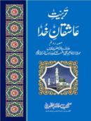 Tarbiyat e Ashiqan e Khuda PART-2