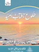 Aftab e Umeed
