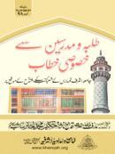 Talabah O Mudariseen se Khasosi Khitab