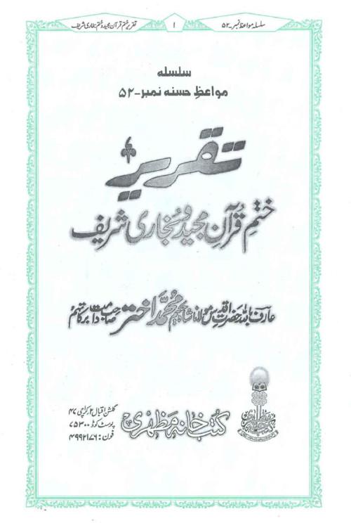 Taqreer Khatam e Quran Shareef aur Bukhari Sharif | Urdu Books